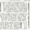経済同好会新聞 第190号「緊縮財政という固定観念」