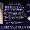 【水曜日の甘口一杯】満寿泉×ERI Pero純米吟醸【FUKA🍶YO-I】