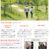 【ニュースレターの発行3月号】