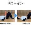 腰痛対策の筋トレはコアトレーニングから行え!【腰痛対策タイプ2】