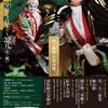 文楽 9月東京公演『寿二人三番叟』『嫗山姥』国立劇場小劇場