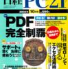 日経PC21 2004年10月号 PDF完全制覇