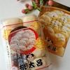桃太呂『長崎のお土産【長崎ぶたまん(1パック10個入)】』食べてみました