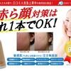 赤ら顔用・満足度98%セラミド化粧水/完全無添加化粧品【ULU(ウルウ)シェイクモイストミルク】