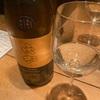 天虹、大竜爪 袋取り・槽搾り純米大吟醸酒精米50%瓶火入れの味の感想と評価。