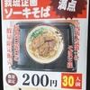 「我琉そば」(LUXOR 名護店)で「ソーキそば」(日曜30食限定) 200円 #LocalGuides