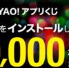 1等50,000Tポイントが当たる!GYAOアプリくじが始まりました。ズバトク