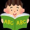 おすすめの英単語帳について