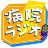 NHKにも良い番組があります。サンドイッチマンの「病院ラジオ」