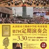 浜松市立開成中学校吹奏楽部第7回定期演奏会 お知らせ
