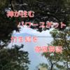 【びわ湖に浮かぶ島】神が住むパワースポット「竹生島」を徹底解説