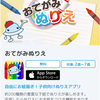 最近の子供(年少4歳)のアプリで勉強