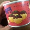 新しい大阪土産!たこ焼きの缶詰は美味しいのか?