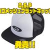 【O.S.P】立体的なシリコンラバープリント採用「ロゴメッシュフラットキャップ」発売!