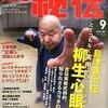 【雑誌】 月刊秘伝 2014年09月号