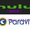 【徹底比較】『Hulu』と『Paravi』はどちらがお得か?【表付き】