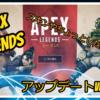 【PS4 ApexLegends】アップデートver1.17