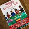 『悦楽のクリティシズム』刊行イベント
