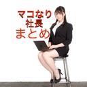 【簡潔まとめ】マコなり社長まとめブログ