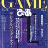 【1993年】【7月号】ゲームぴあ vol.4