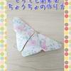とっても簡単! 折り紙で作るちょうちょ