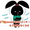 【悲劇】 Huaweiが本当にピンチ!! もう余裕がなくなる・・・