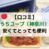【口コミ】おうちコープ(神奈川)は安くてとっても便利。