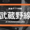 【壮大なる環状路線】JR武蔵野線の時刻表考察《2017.3.4ダイヤ改正》