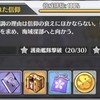 【アズールレーン】墨染まりし鋼の桜 C3「枯れた信仰」 攻略編成・海域攻略方法について
