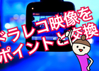 【ポイ活】ドラレコ映像をポイントと交換するサービス始まる!