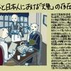 日本と日本人における「天皇」の存在とは