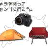 カメラを持ってキャンプに行こう。