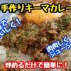 【レシピ】簡単キーマカレー!レンジでも出来ちゃいます!