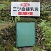 富士山に行けなかったツーリング