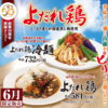 餃子の王将6月限定「よだれ鶏冷麺」うまかったー!!^^