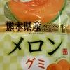 DAISO×全農のコラボ商品✨メロングミが、美味しすぎる💗🍈💗