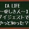 【A LIFE 〜愛しき人〜】ダイジェストでストーリーがやっとわかった