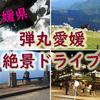 オブザイヤー的旅のススメ ~弾丸絶景愛媛ドライブ~