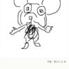 「お絵かきコラボ!」知らない人と絵の完成を目指す馬鹿アプリ【〇〇〇描くの止めなさい】