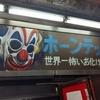 ¥1000「新世界国際劇場」 西成安宿探訪 9日目