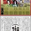 大阪平成中村座 十月大歌舞伎 昼の部@大阪城西の丸庭園内特設劇場