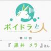 第18回『黒井メラさん』【ボイスドラマ活動者インタビュー企画「ボイドラと人」】
