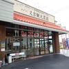 「又吉観光農園レストラン」で「和風ソーメンサラダ」 700円 #LocalGuides