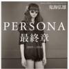 第1049回  虚飾の時代の、覚醒の本。 鬼海弘雄最新写真集『PERSONA 最終章』