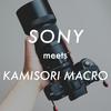 【使用レビュー】シグマの新型カミソリマクロをSONYミラーレスカメラa7 iiで試す【SIGMA MC-11】