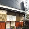 【オススメ5店】伏見桃山・伏見区・京都市郊外(京都)にある小料理が人気のお店