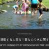 川から通勤する人現る!夏なので水に関する小話