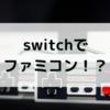 switchで懐かしのゲームが!? 大好きだった「くにおくん」シリーズを買ってみました!!