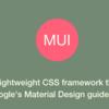 【JavaScript】マテリアルデザインCSSフレームワーク「MUI」