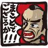 エンジンかかってきた!『コンフィデンスマンJP』第4話の脚本は古沢節がさく裂!